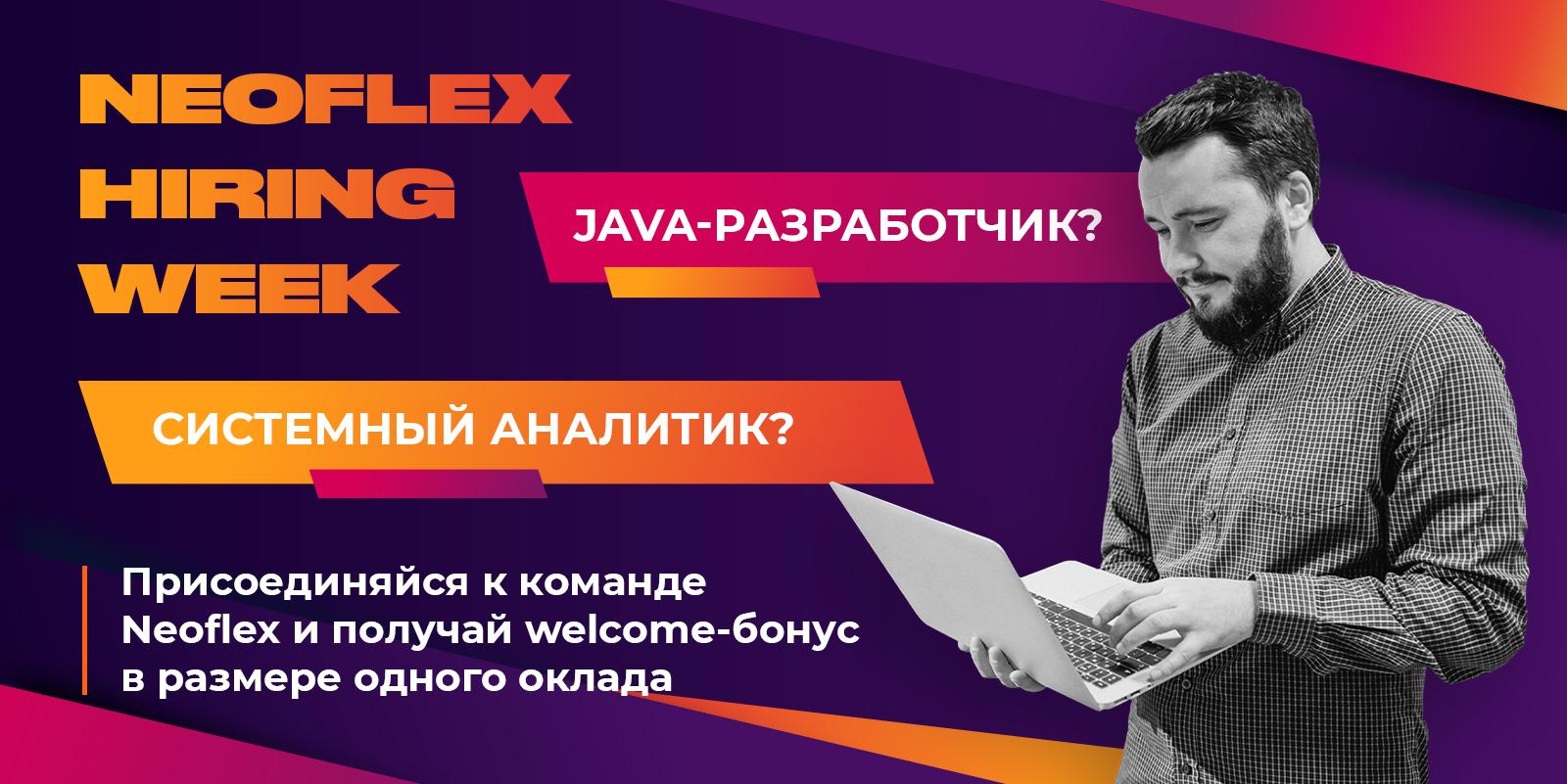 Neoflex проводит Hiring Week для Java-разработчиков и системных аналитиков
