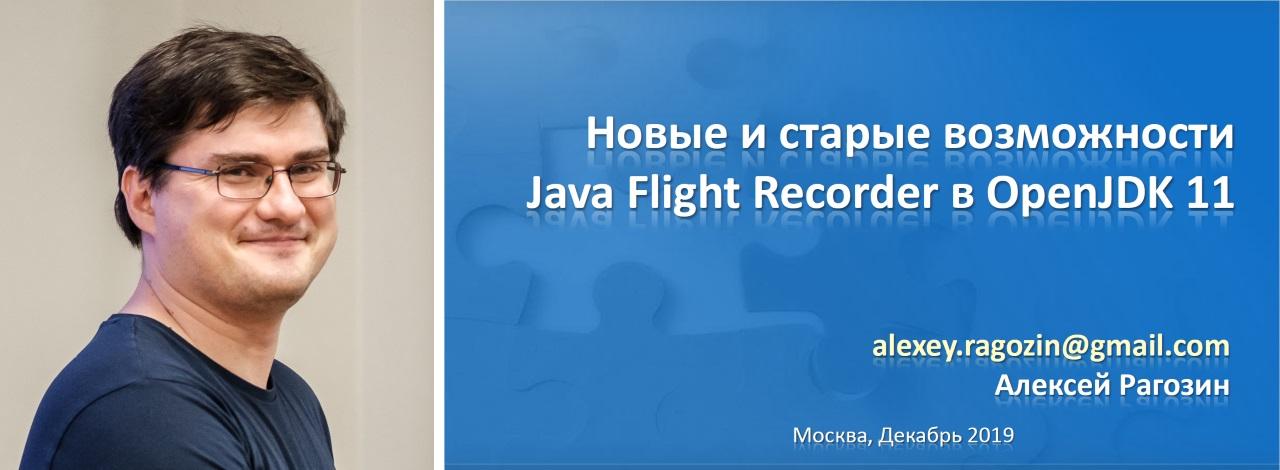 Алексей Рагозин про новые и старые возможности Java Flight Recorder в OpenJDK 11 на встрече jug.msk.ru