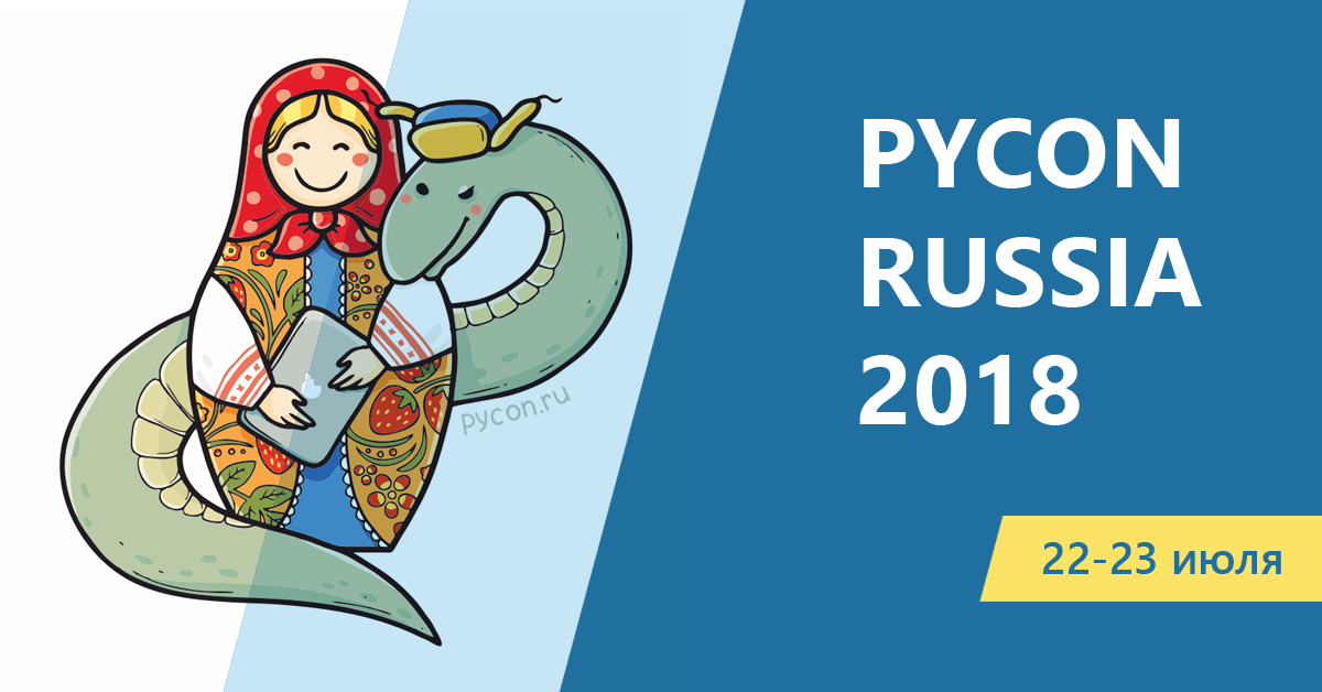 PYCON RUSSIA program is ready: 25 reports and 3 workshops from speakers from Google, Red Hat, Yelp, Yandex