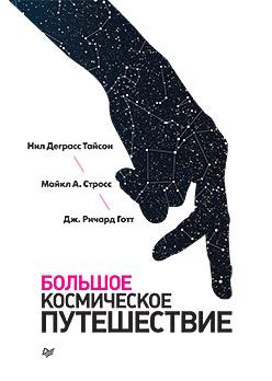 Книга «Большое космическое путешествие»