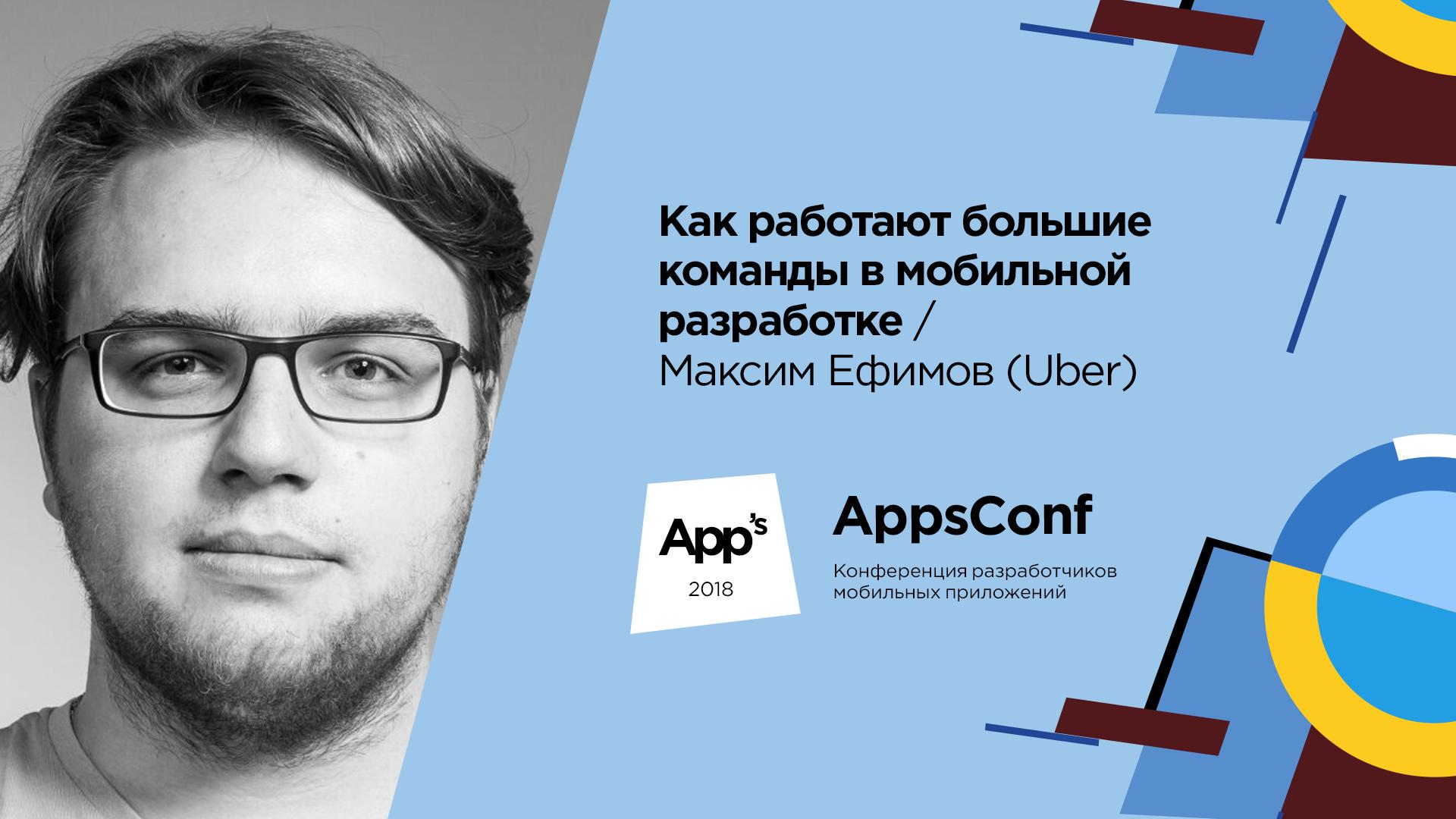 День из жизни мобильного разработчика Uber