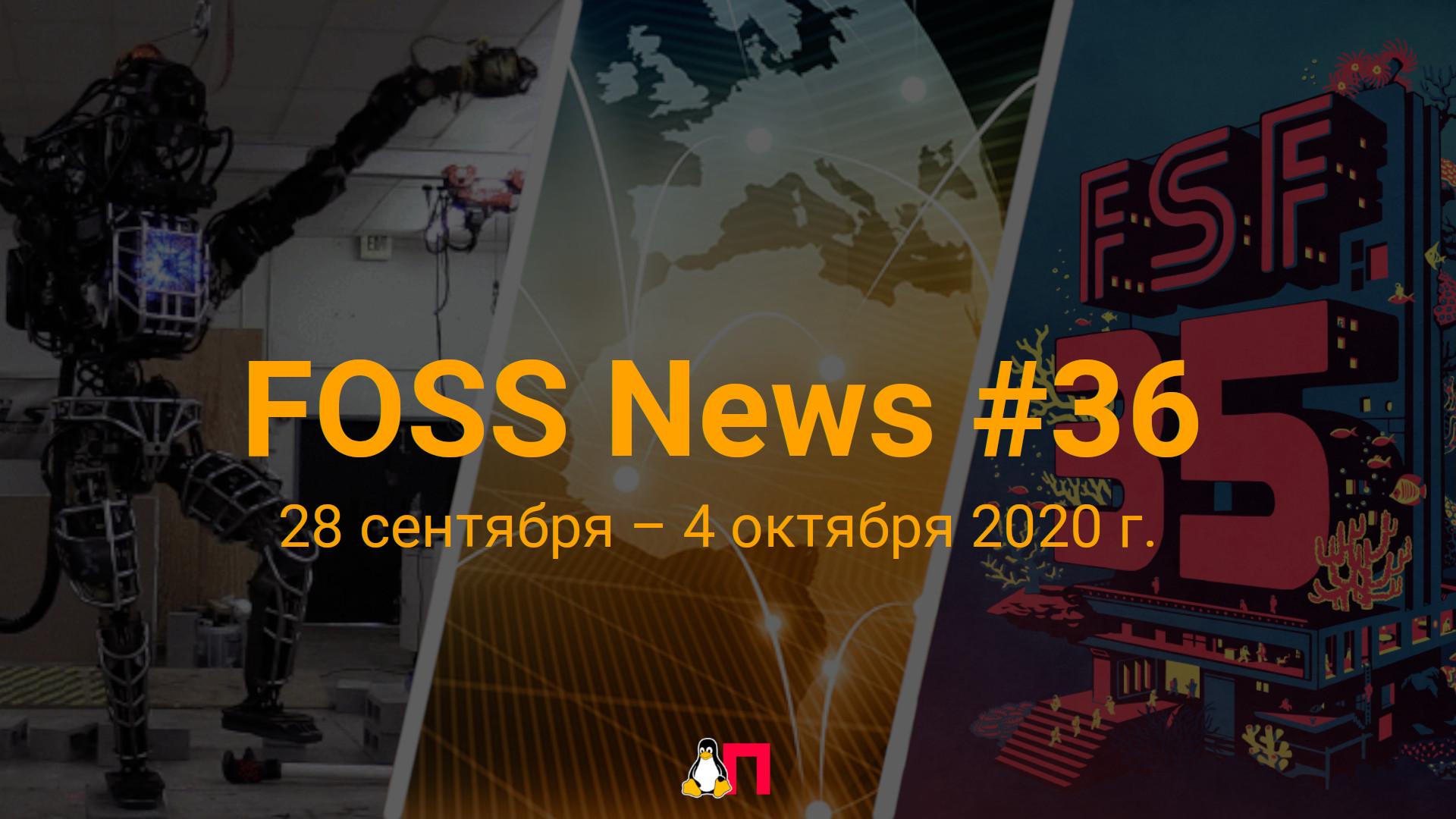 FOSS News 36  дайджест новостей и других материалов о свободном и открытом ПО за 28 сентября  4 октября 2020 года