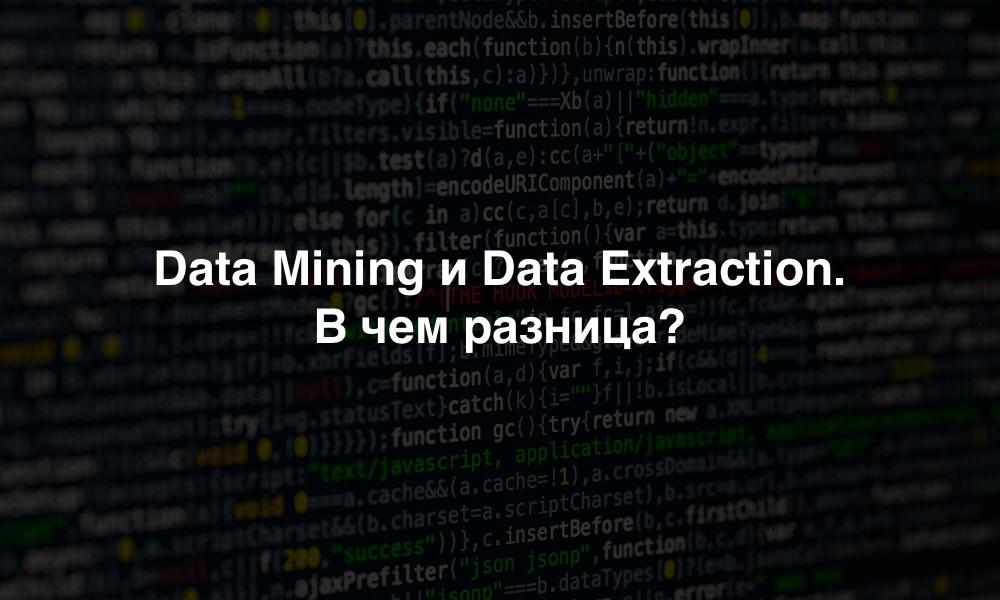 [Перевод] Data Mining и Data Extraction. В чем разница?