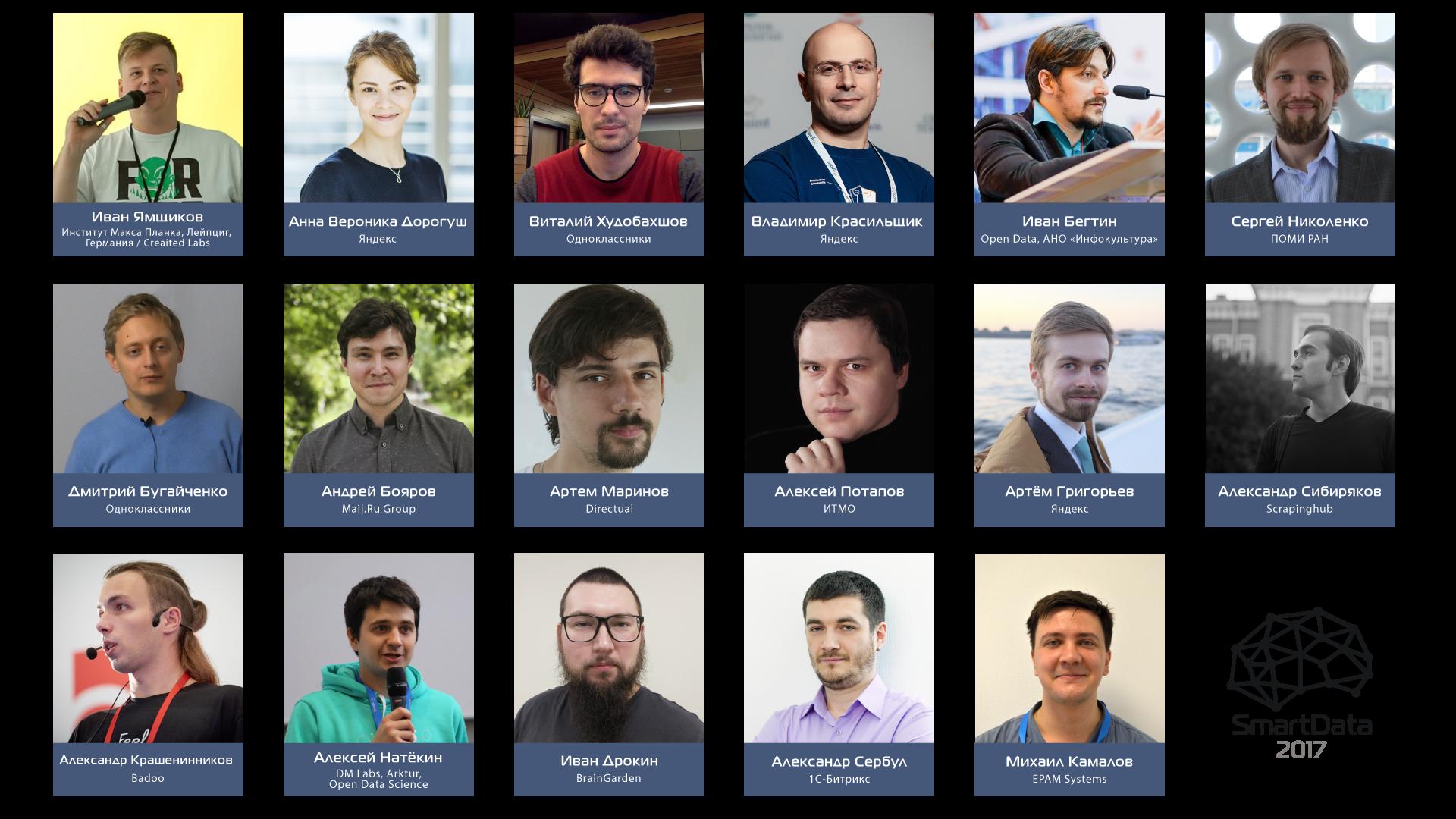 Вести с полей больших и умных данных: программа конференции SmartData 2017 Piter