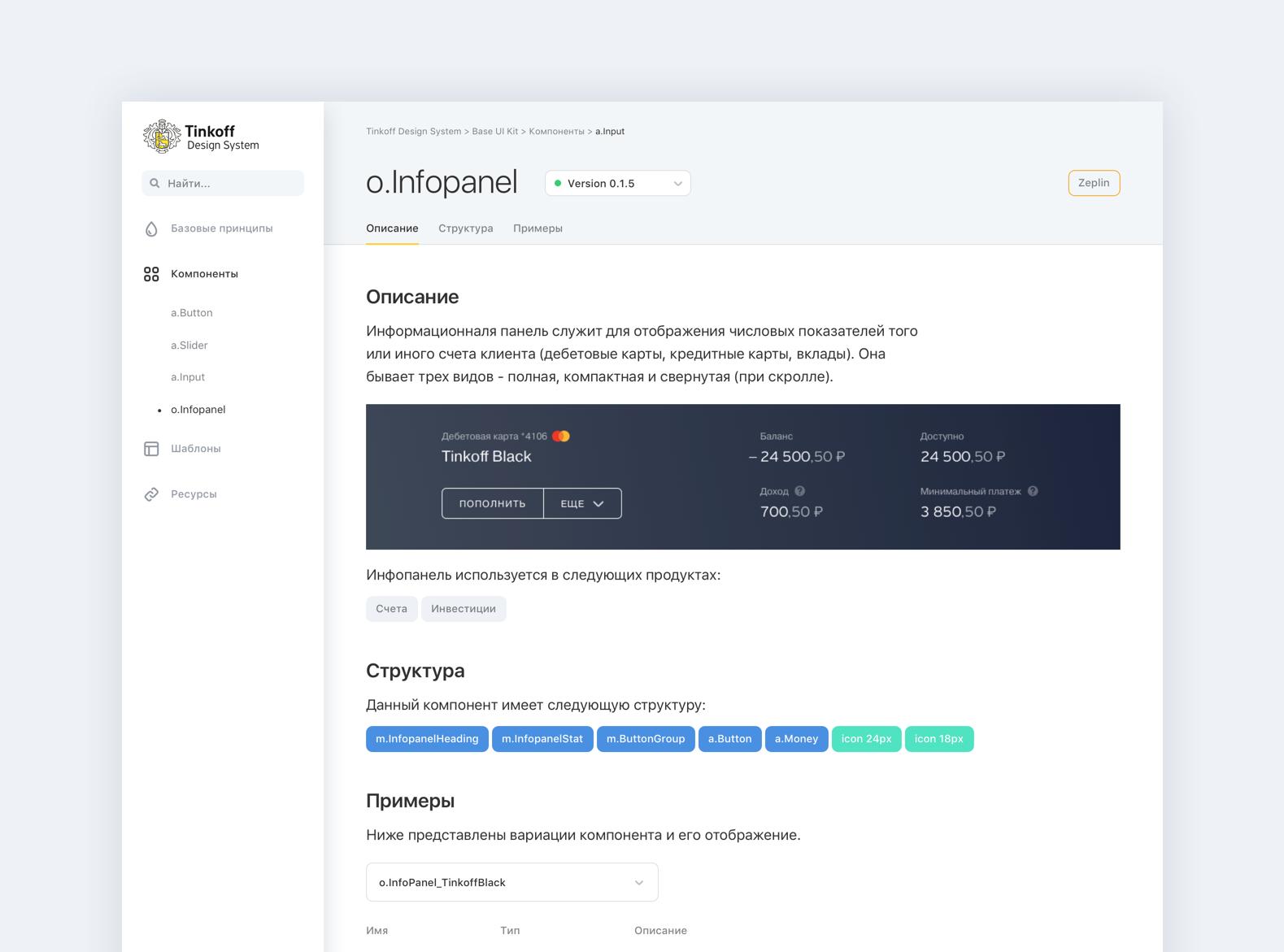 Создание Tinkoff Design System. UI Kit, версионирование и витрина компонентов