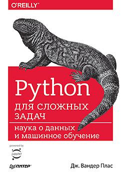 Книга «Python для сложных задач: наука о данных и машинное обучение»