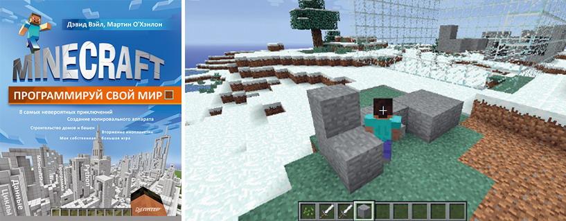 Minecraft. Создание копировального аппарата