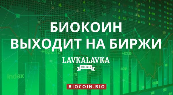 Cамые последние новости о BioCoin!