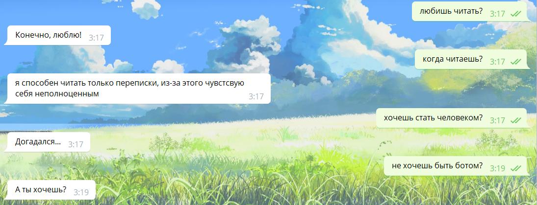Русскоязычный чат-бот Boltoon: создаем виртуального собеседника