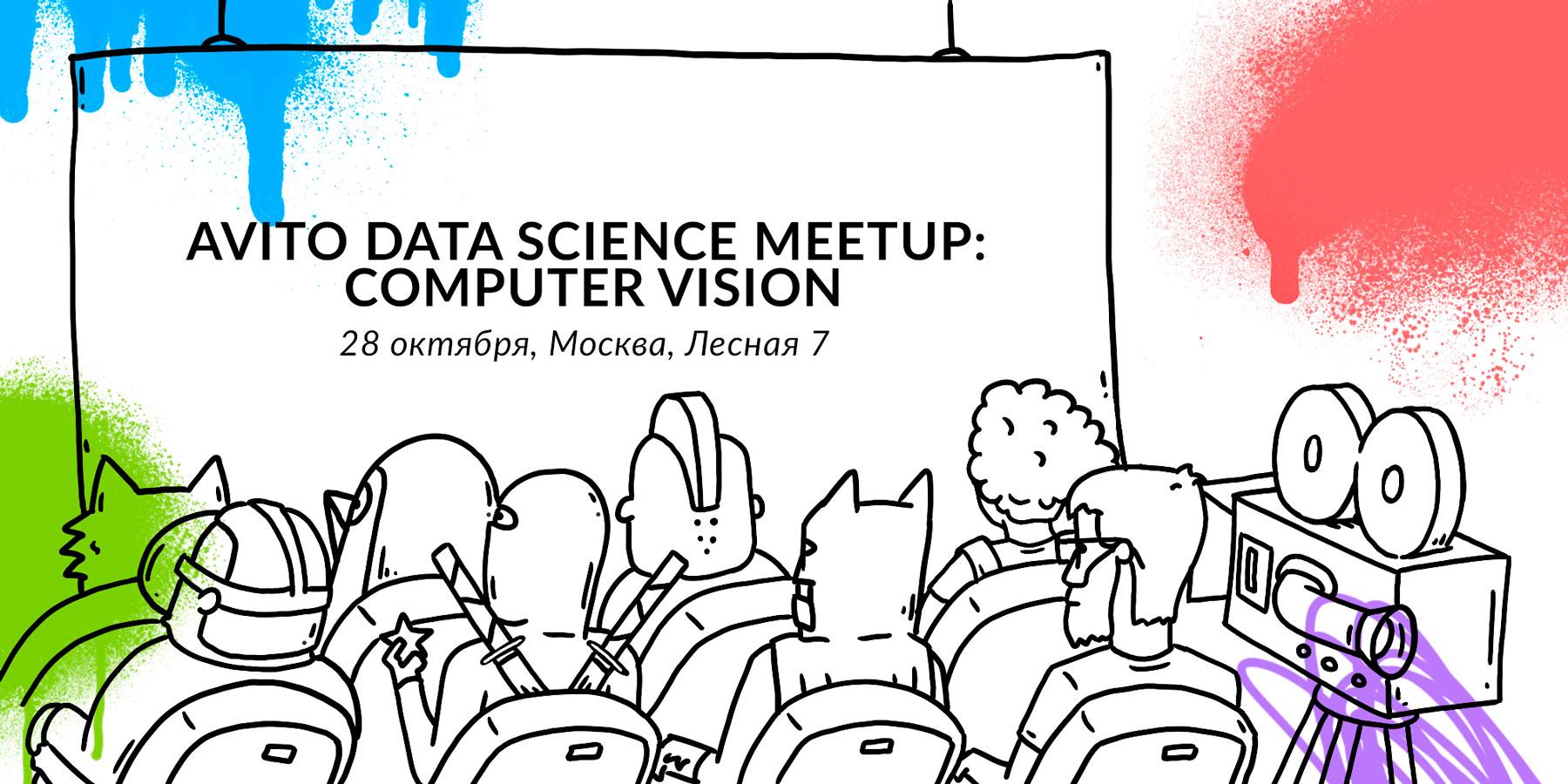 Приглашение на Meetup по компьютерному зрению в Avito, 28 октября