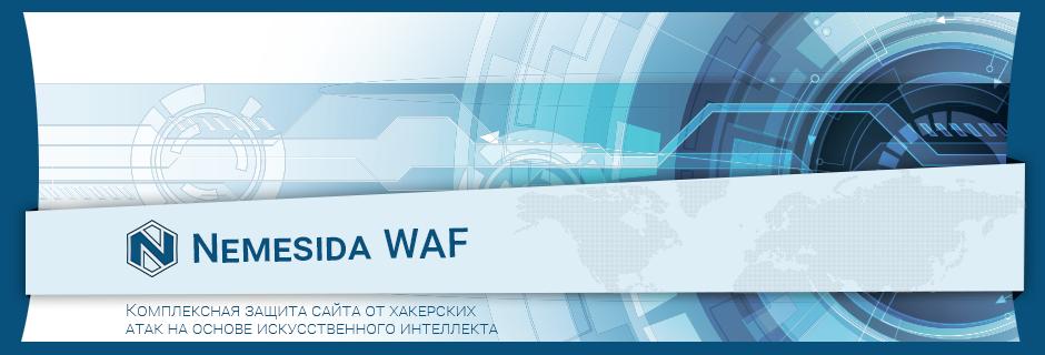Искусственный интеллект Nemesida WAF