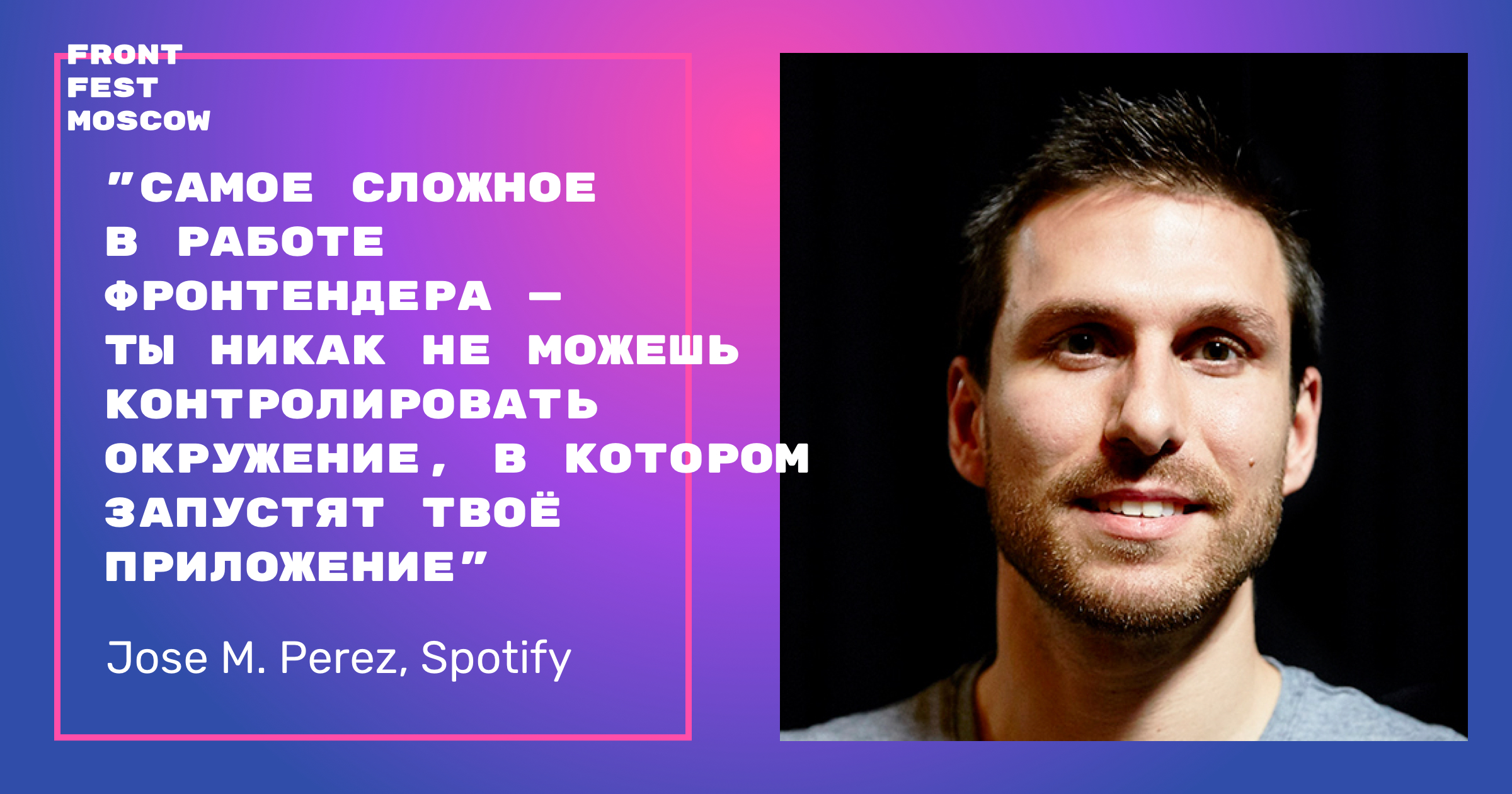 Жизнь фронтендера в Spotify