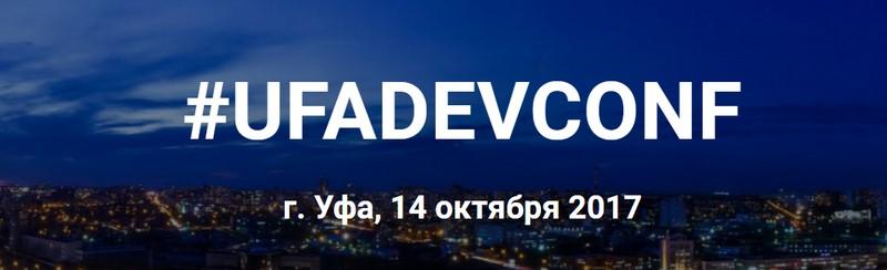 Обзор конференции UFADEVCONF 2017