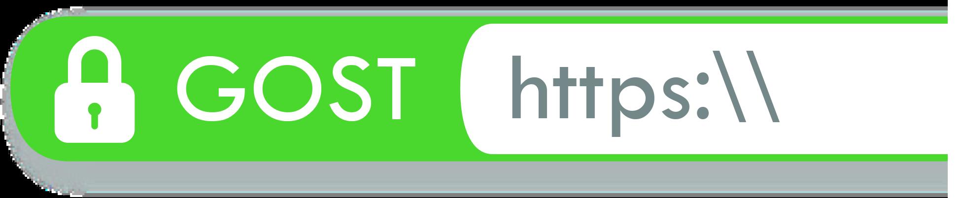 TLS 1.2 и новый ГОСТ