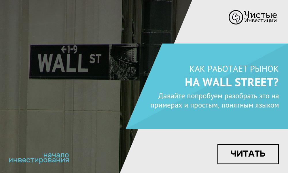 Начало,Инвестирования,Как работает,рынок,Wall Street