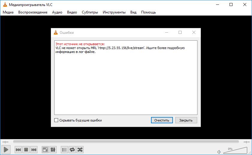 Как сделать внешнее вещание RTMP потока через ffmpeg? — Toster ru