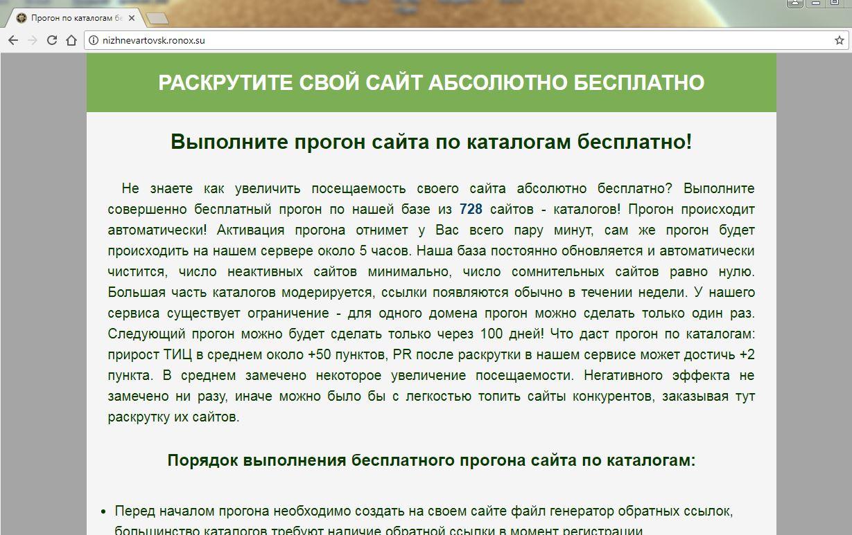 Скрипт прогона сайтов создание якоря на сайте