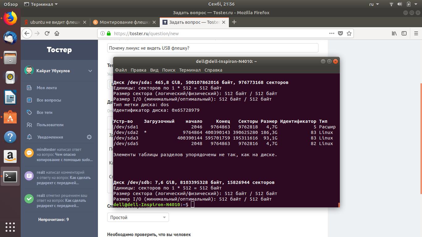 Как сделать установочную флешку ubuntu фото 882