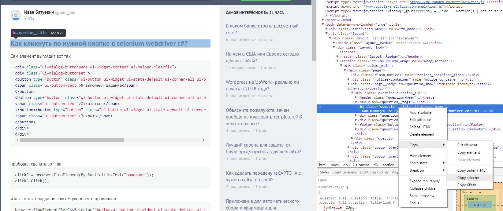 Как кликнуть по нужной кнопке в selenium webdriver c