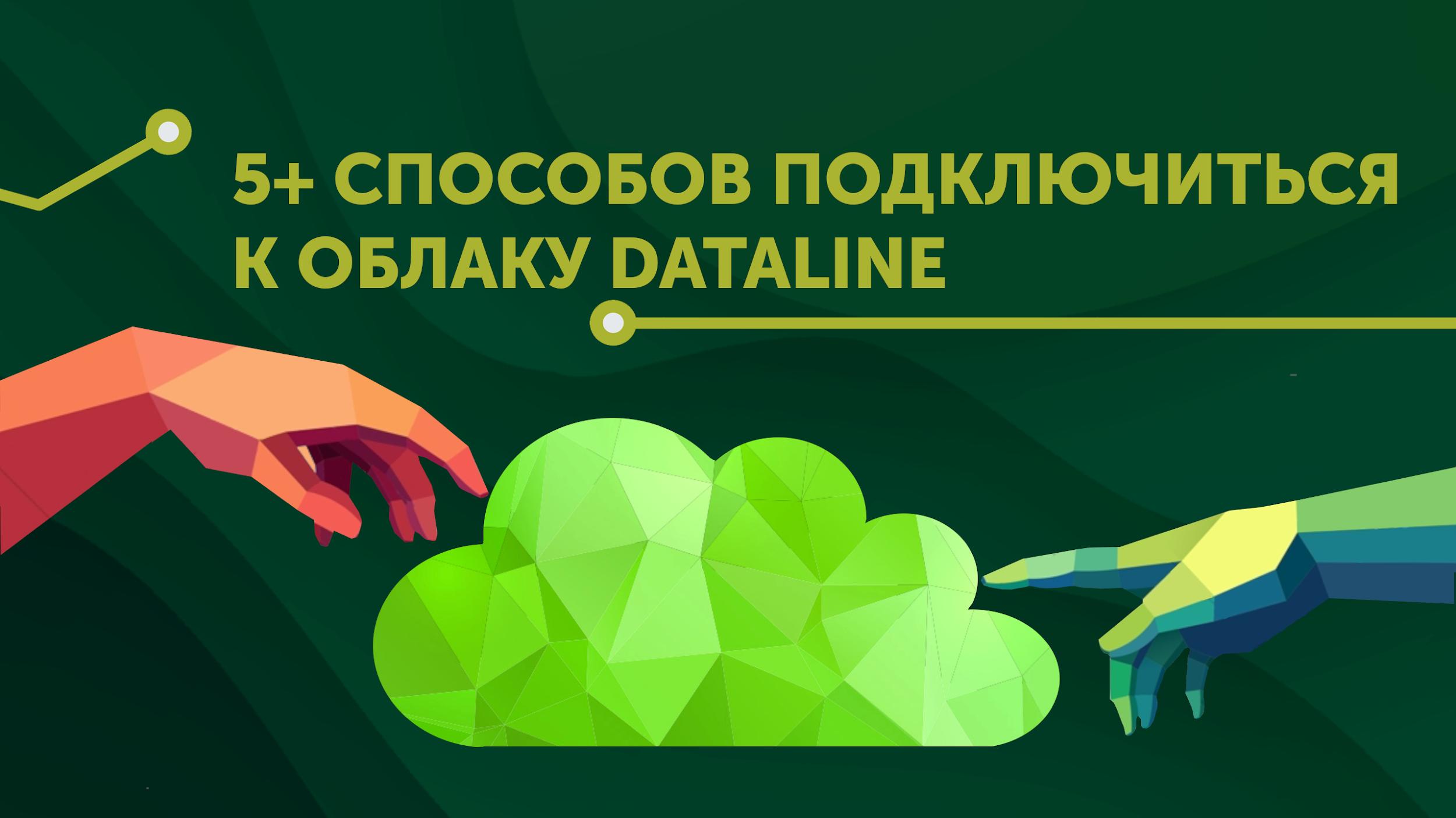 5+ способов подключиться к облаку DataLine