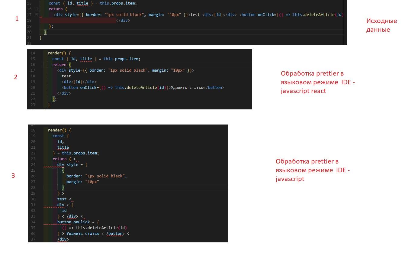 Как использовать JS файлы c prettier в react? — Toster ru