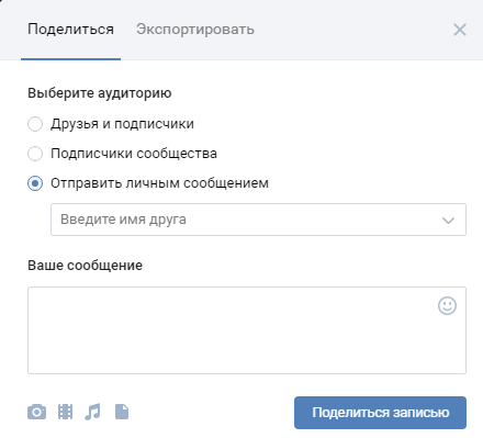 How to use VK Api to repost as a personal message? - bug-code com Q&A
