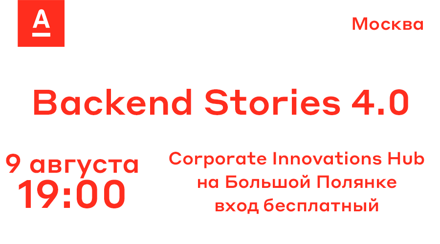 Москва, 9 августа — Backend Stories 4.0
