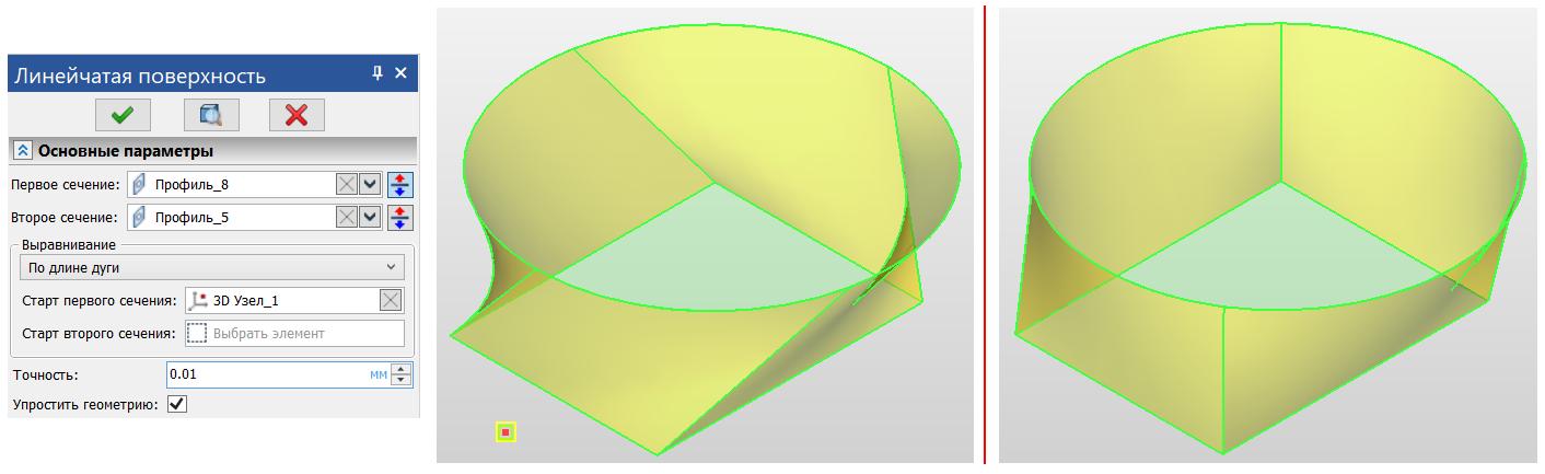 Рисунок 8. Поверхности «по длине дуги» и «по опорной кривой»