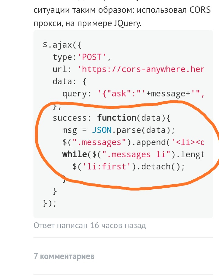 Cross-Origin Read Blocking (CORB)? — Toster ru