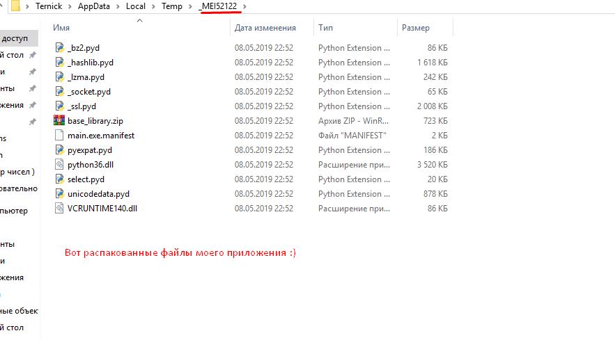 Как распаковать python приложение упакованное pyinstaller? — Toster ru
