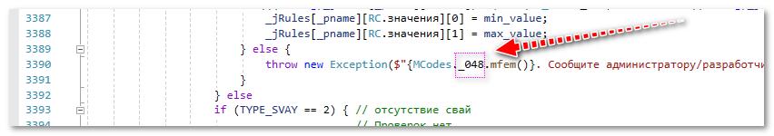 Задача о создании последовательных числовых кодов для нумерации сообщений в исходном коде в Visual Studio (ex. C#)