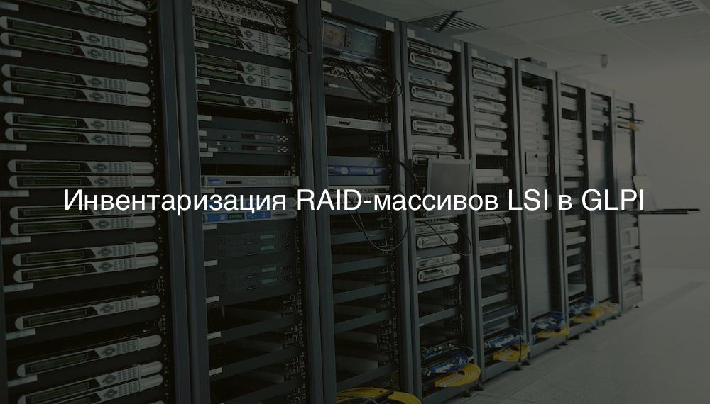 Инвентаризация RAID-массивов LSI в GLPI