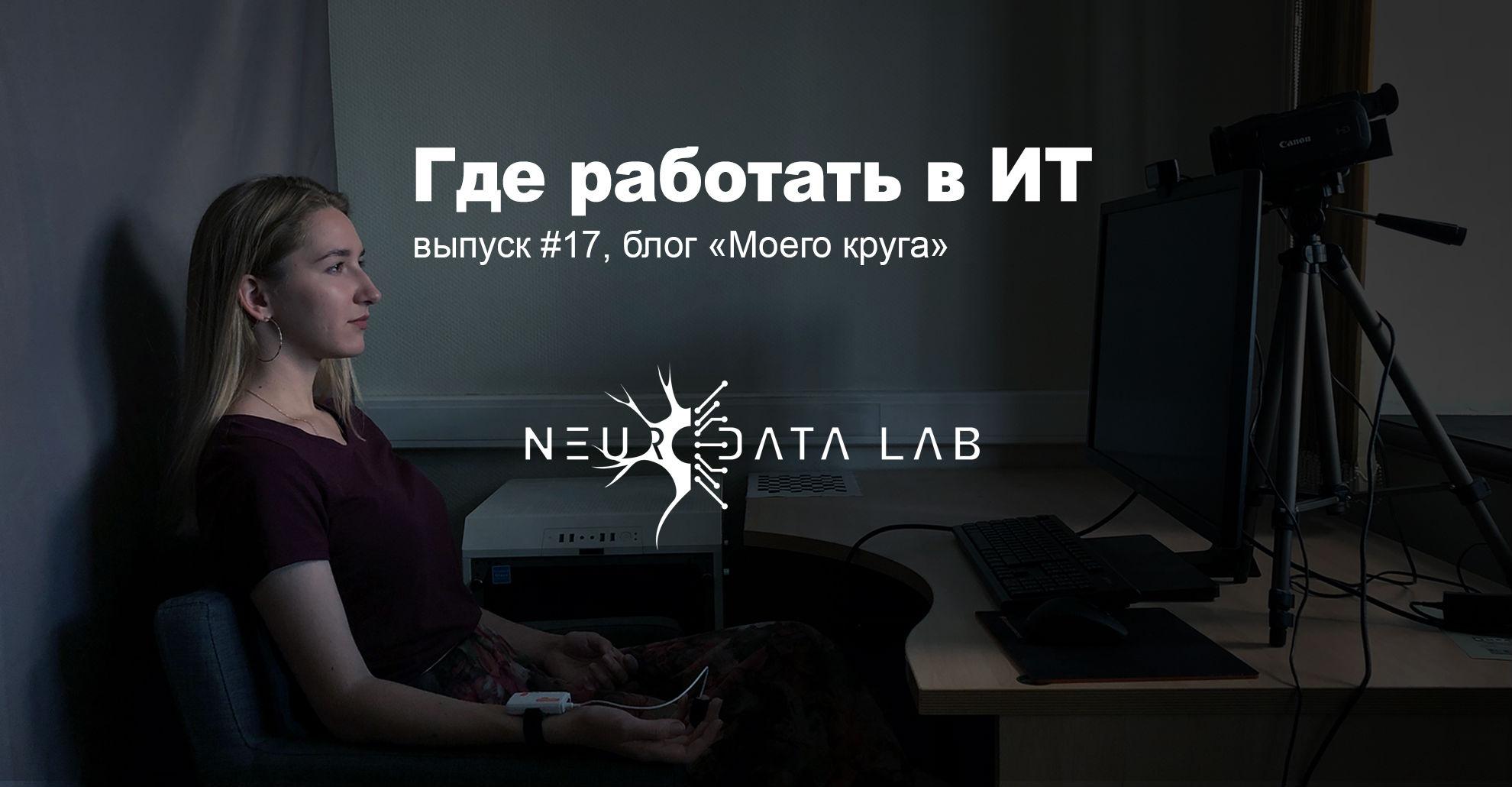 Компьютерное зрение видит эмоции, пульс, дыхание и ложь — но как построить на этом стартап. Разговор с Neurodata Lab