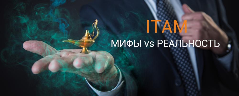 Управление ИТ-активами: как мифы влияют на проекты (Часть 2)