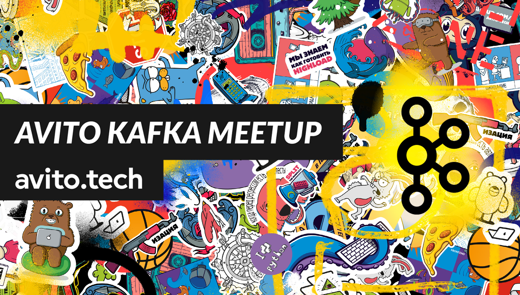Avito Kafka Meetup