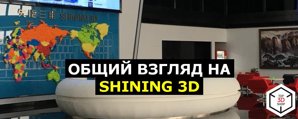 [recovery mode] Обзор: Общий взгляд на Shining 3D