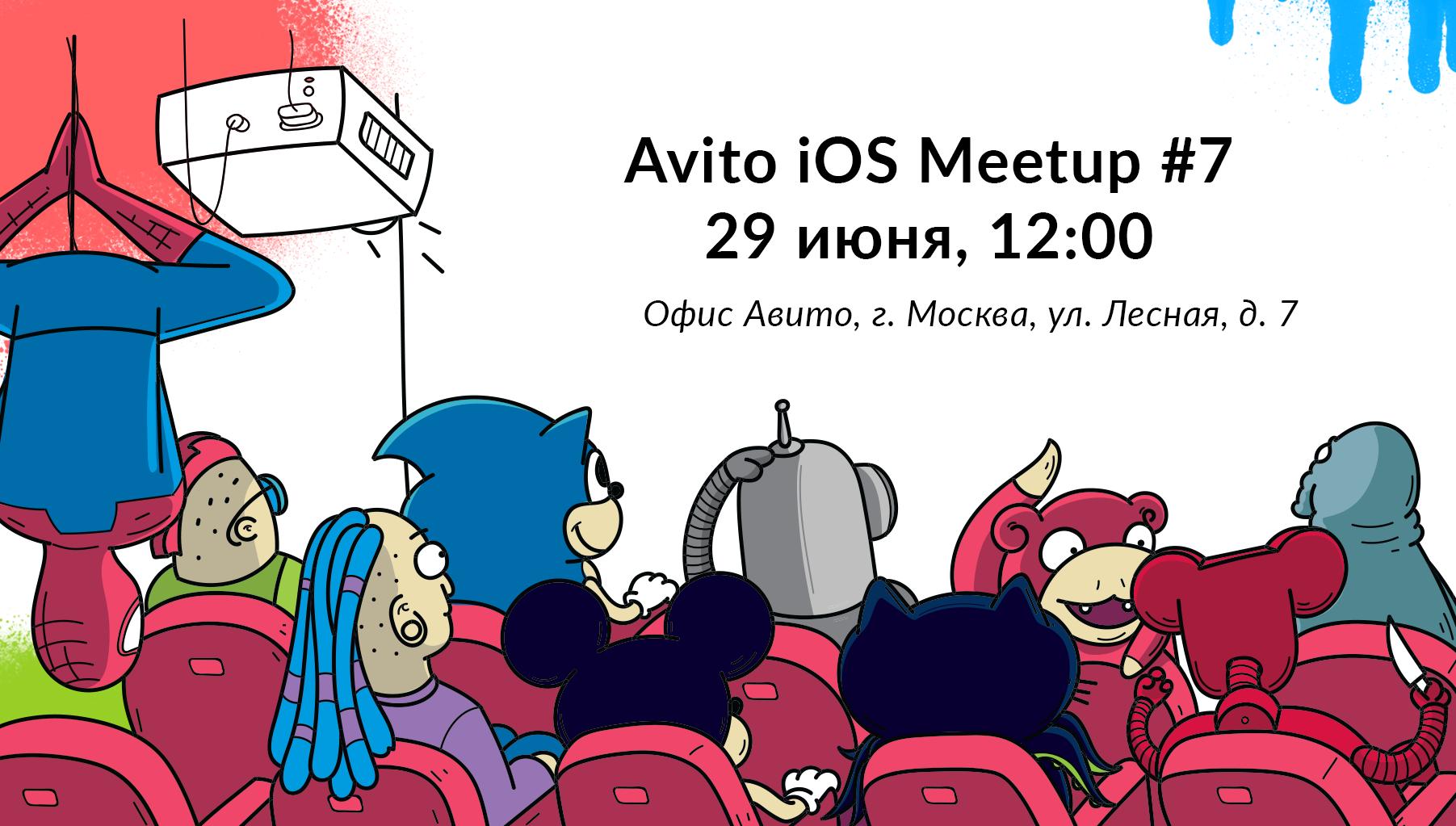 Аvito iOS Meetup #7