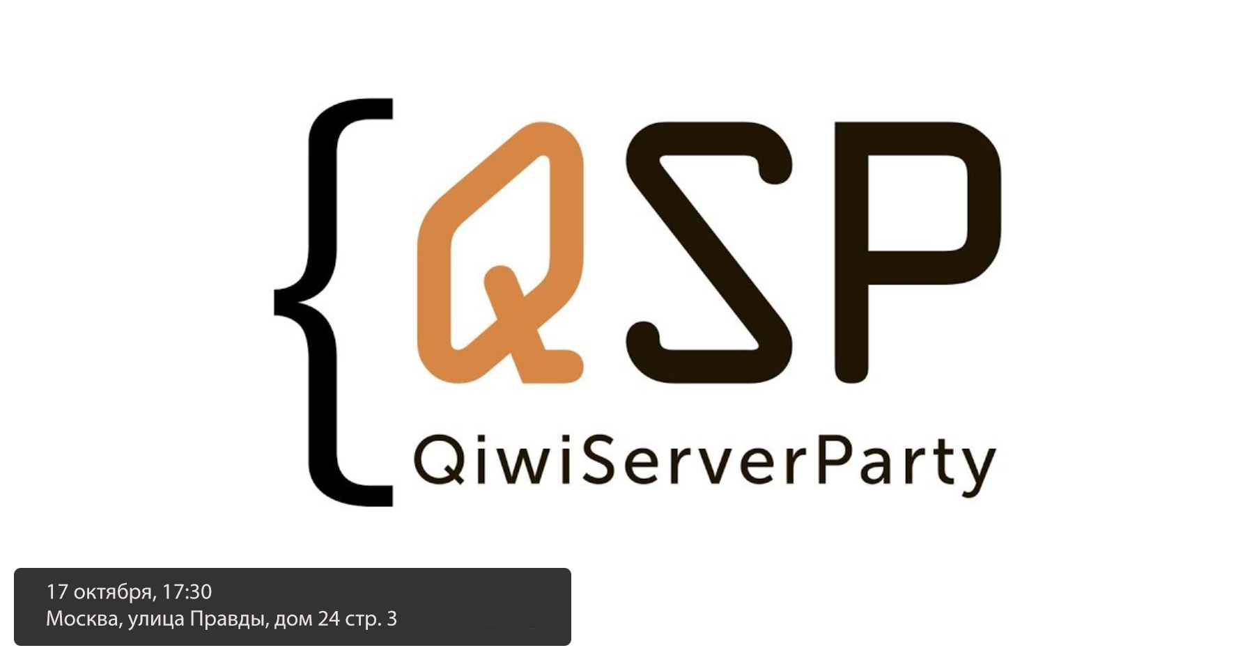 QIWI Server Party 5.0