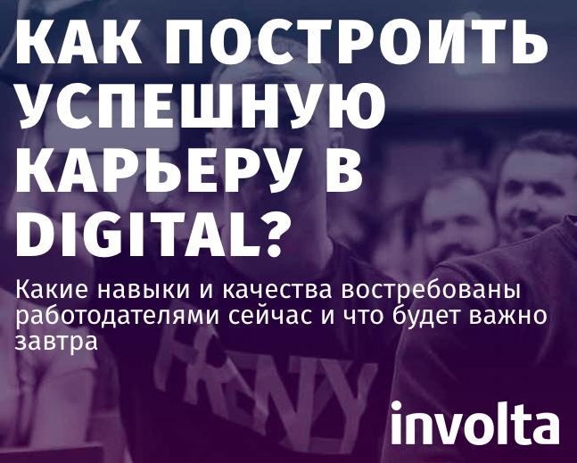 Иваново! Митап: Как построить карьеру в Digital?