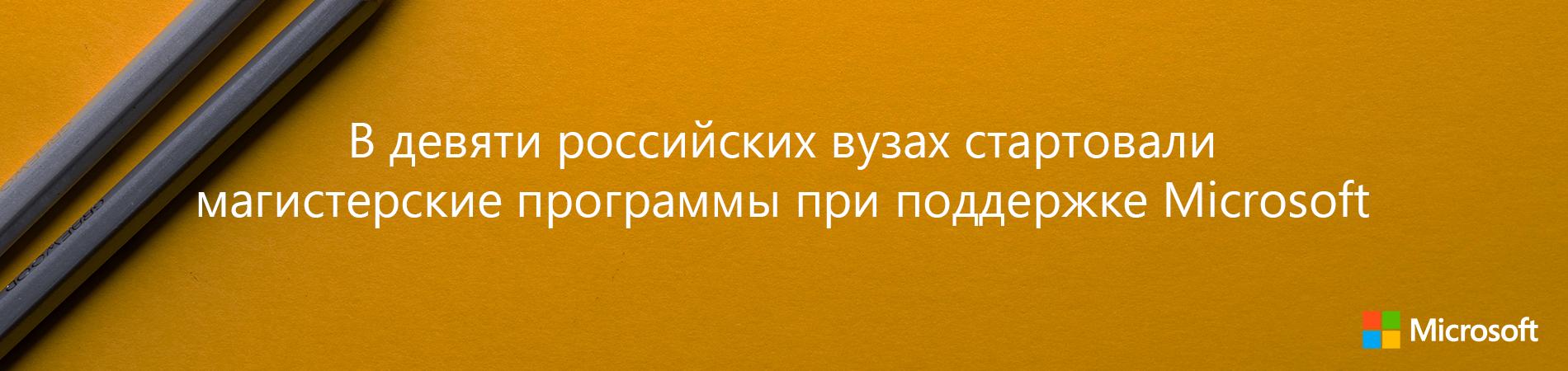 В девяти российских вузах стартовали магистерские программы при поддержке Microsoft