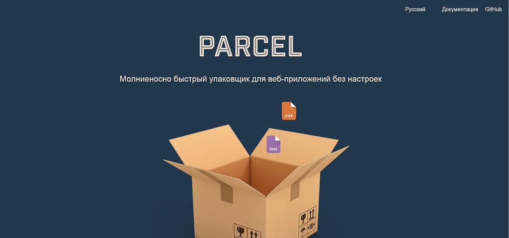 Изучаем Parcel — альтернативу Webpack для небольших проектов / Хабр