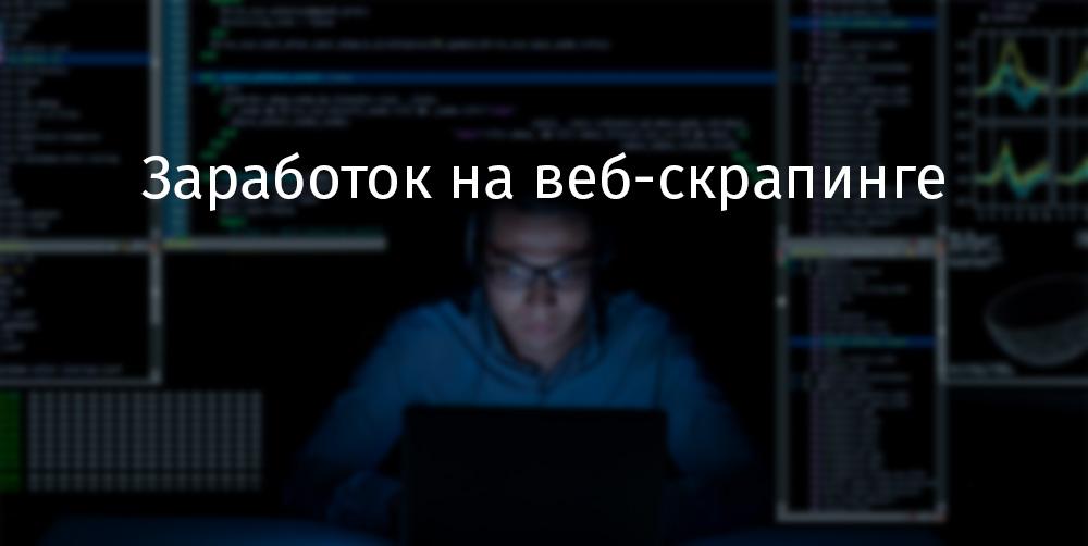 Перевод Как заработать на веб-скрапинге