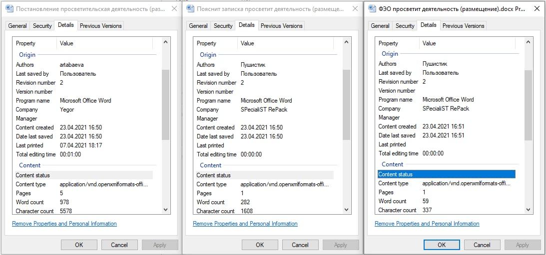 Закон о запрете просвещения чиновники готовили на пиратском ПО Microsoft