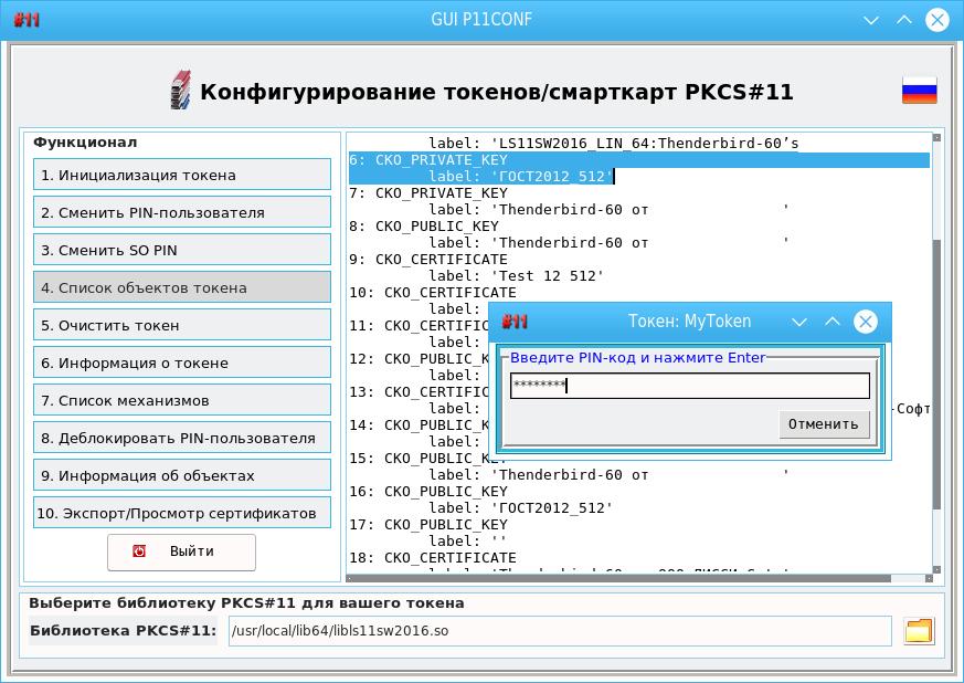 Криптографические токены PKCS#11: управление и доступ к