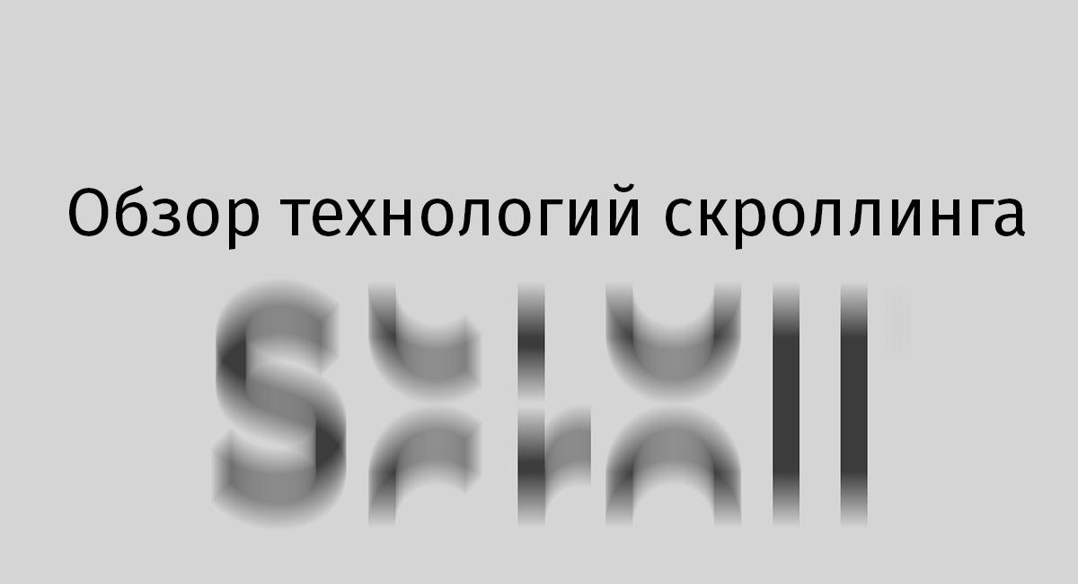 Перевод Обзор технологий скроллинга