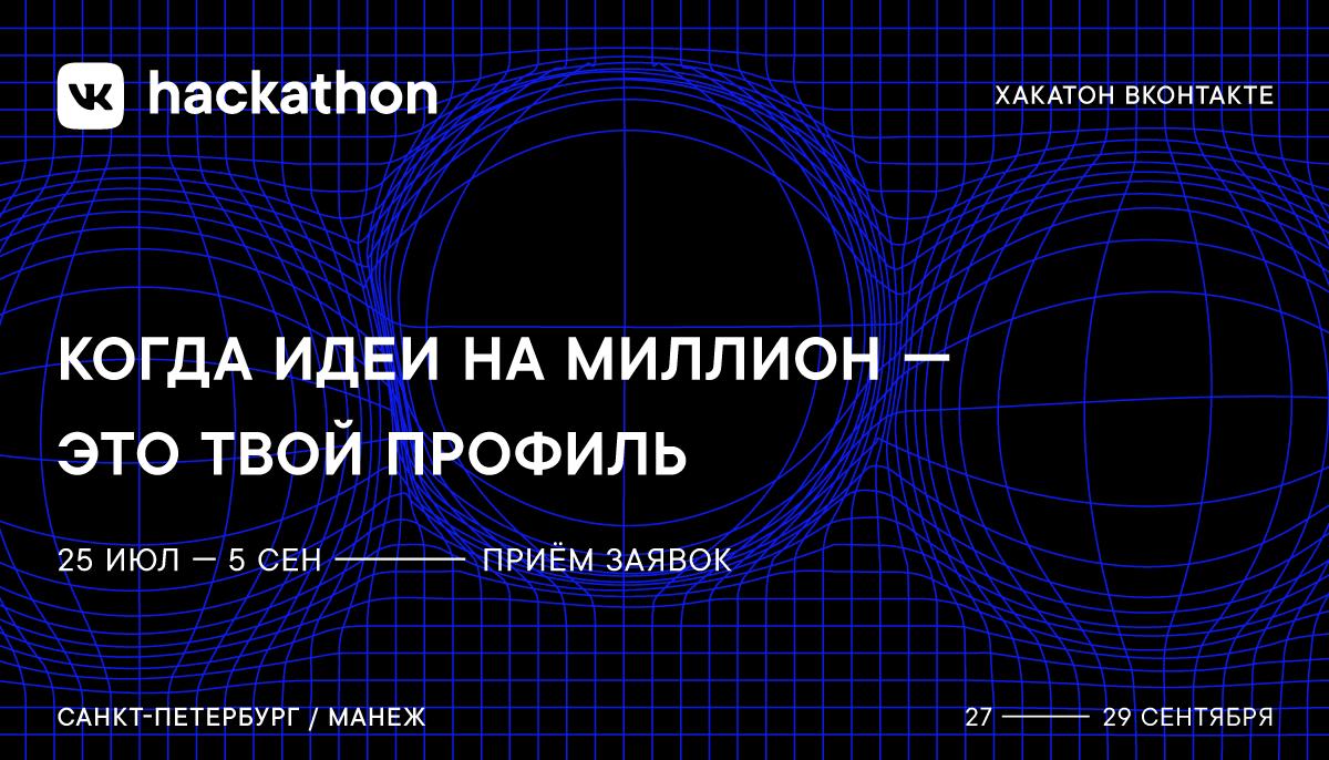 Приглашаем на VK Hackathon 2019. Призовой фонд этого года — два миллиона рублей