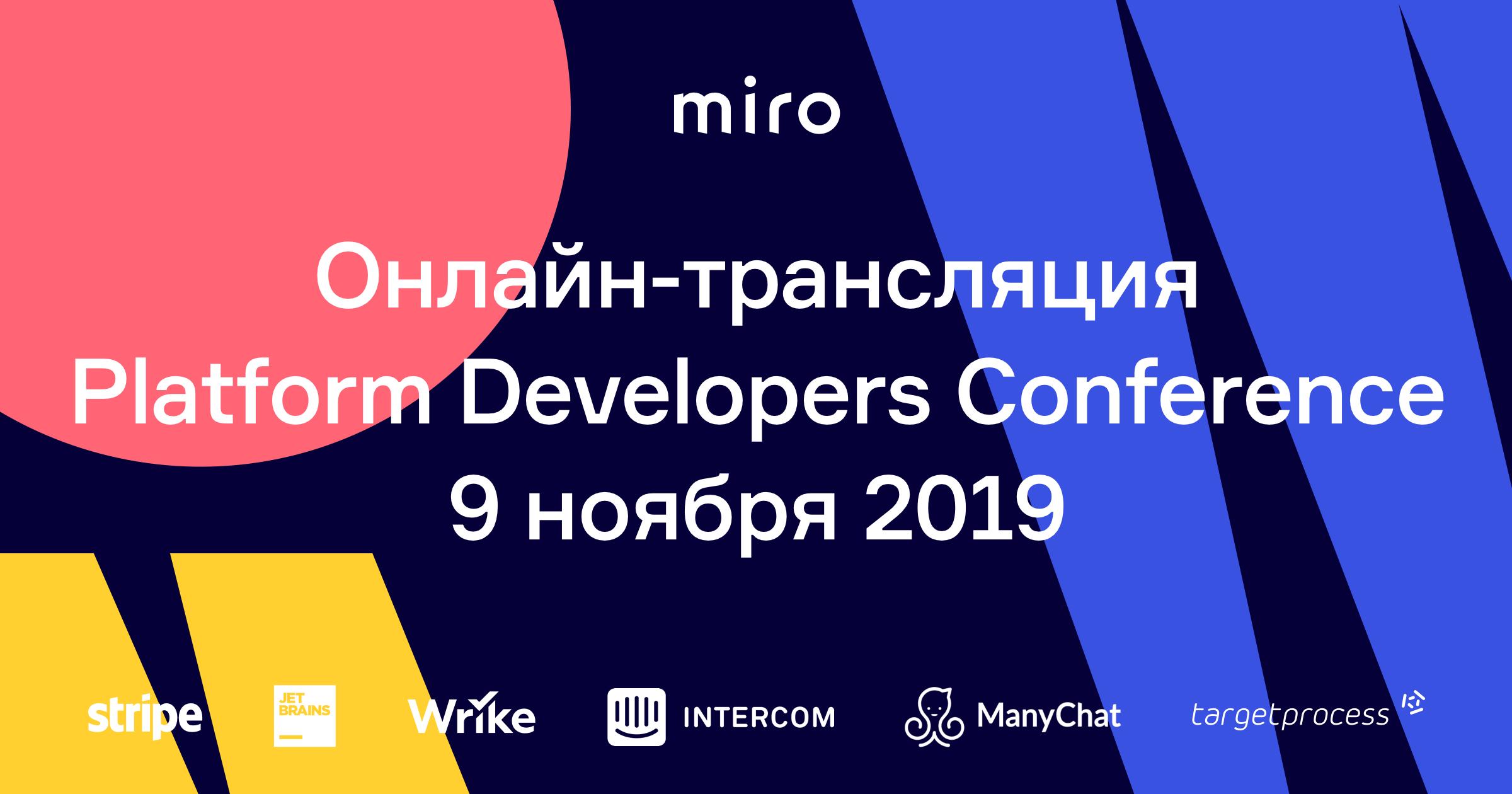 Platform Developers Conf by Miro: онлайн-трансляция