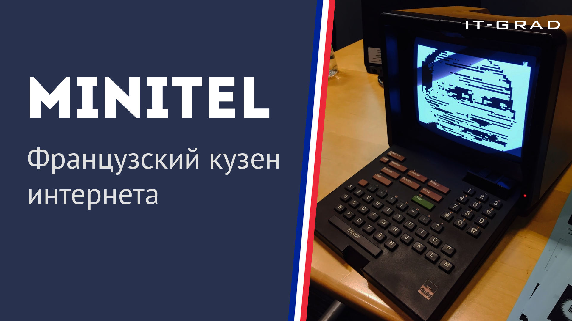 Minitel: французский кузен интернета