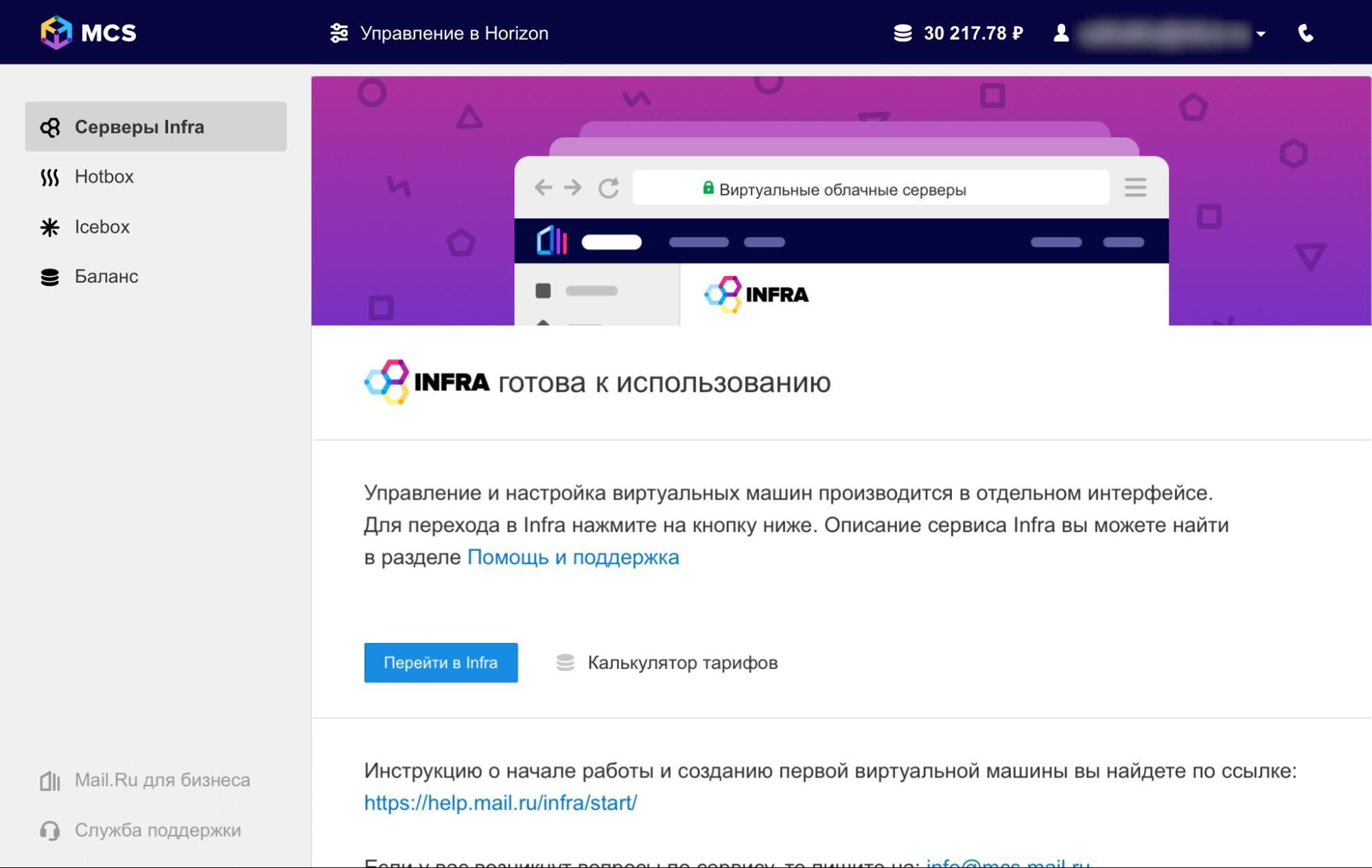 От Amazon EC2 до Mail.ru Infra: Тестируем облачные VPS (Linux)