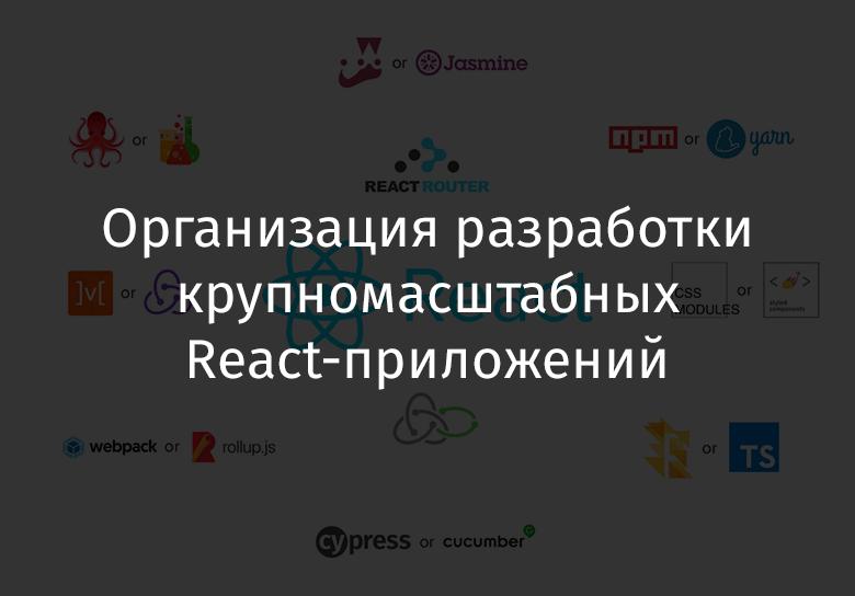 Перевод Организация разработки крупномасштабных React-приложений